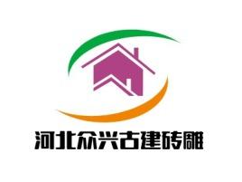 广州河北众兴古建砖雕企业标志设计