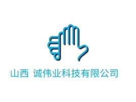 济南山西淏诚伟业科技有限公司公司logo设计