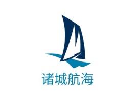 诸城航海企业标志设计