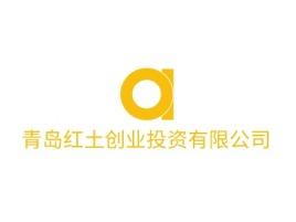 广州青岛红土创业投资有限公司公司logo设计