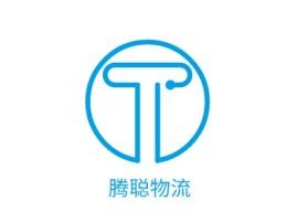 深圳腾聪物流企业标志设计