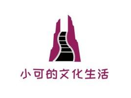 广州小可的文化生活logo标志设计