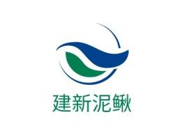 武汉建新泥鳅品牌logo设计