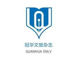 广州冠华文旅杂志logo标志设计