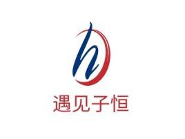 沈阳遇见子恒logo标志设计