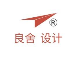 深圳良舍·设计企业标志设计
