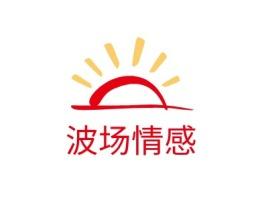 东莞波场情感门店logo标志设计