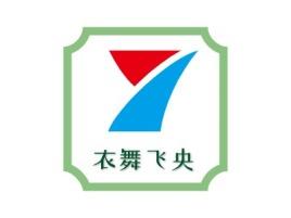 太原衣舞飞央店铺标志设计