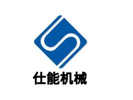 梅州仕能机械企业标志设计