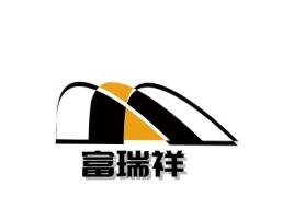 合肥富瑞祥企业标志设计