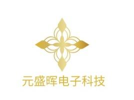 长沙元盛晖电子科技公司logo设计