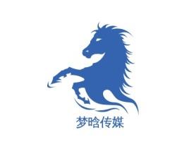 广州梦晗传媒logo标志设计