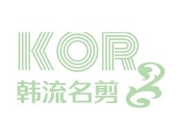 福州韩流名剪logo标志设计