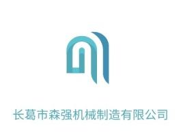 南京长葛市森强机械制造有限公司企业标志设计