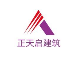 东莞正天启建筑企业标志设计