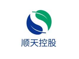 大连顺天控股公司logo设计