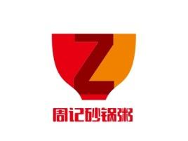 韶关周记砂锅粥店铺logo头像设计