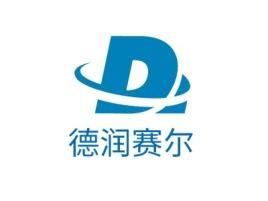 青岛德润赛尔公司logo设计