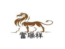 深圳富瑞祥企业标志设计