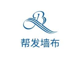 杭州帮发墙布公司logo设计