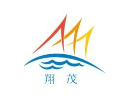 佛山翔 茂公司logo设计