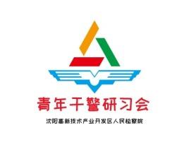 清远沈阳高新技术产业开发区人民检察院公司logo设计