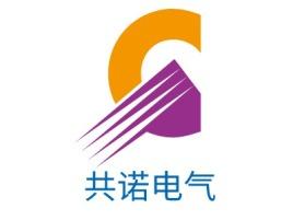 西安共诺电气企业标志设计
