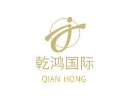 西安乾鸿国际公司logo设计