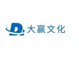 南京大赢文化公司logo设计