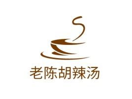揭阳老陈胡辣汤店铺logo头像设计
