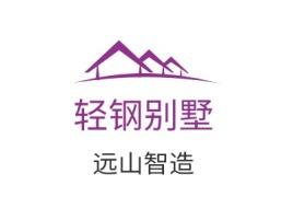 深圳轻钢别墅企业标志设计