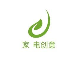梅州家 电创意公司logo设计