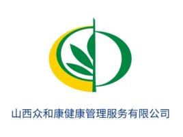 武汉山西众和康健康管理服务有限公司logo标志设计