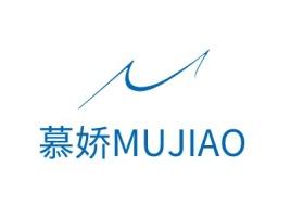 深圳慕娇MUJIAO店铺标志设计