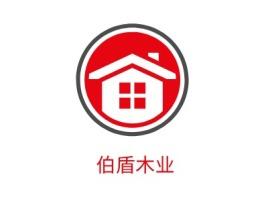 清远伯盾木业企业标志设计