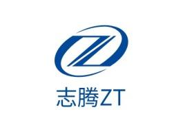 茂名志腾ZT企业标志设计