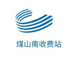 福州煤山南收费站企业标志设计