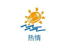 热情logo标志设计