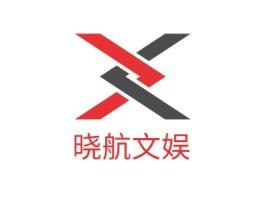 阳江晓航文娱公司logo设计