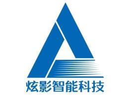 炫影智能科技公司logo设计