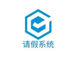 南京请假系统公司logo设计