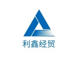 郑州利鑫经贸企业标志设计