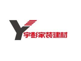 江门宇彭家装建材企业标志设计