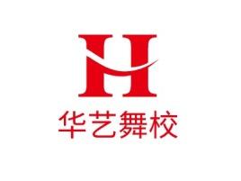 深圳华艺舞校logo标志设计