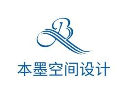 济南本墨空间设计企业标志设计