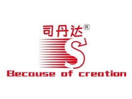 江门司丹达公司logo设计