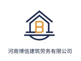 广州河南博信建筑劳务有限公司企业标志设计