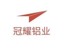 南京冠耀铝业企业标志设计