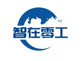 惠州智在零工公司logo设计