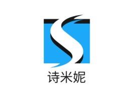 武汉诗米妮店铺标志设计